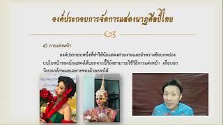 ศ30255 หลักการจัดการแสดงนาฏศิลปไทย ครูปราดมทย์ คชเสนีย์ โรงเรียนวิสุทธิกษัตรี EP1