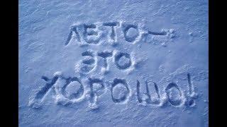 В Россию идет сильное похолодание