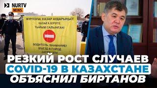 Резкий рост случаев заболевания коронавирусом в Казахстане объяснил Биртанов