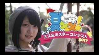 NSG夏フェス ミスコン ミスNSG エントリーNo.3 みうみう