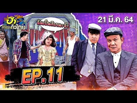 ฮาไม่จำกัดทั่วไทย | EP.11 | 21 มี.ค. 64 [FULL]