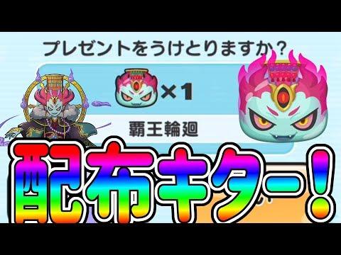 動画 ぷにぷに 最新 ウォッチ 妖怪