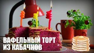 Закусочный вафельный торт из кабачков — видео рецепт