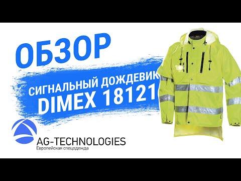 Сигнальная куртка дождевик DIMEX 18121