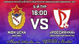 CSKA Moscow vs Arsenal Tula full match