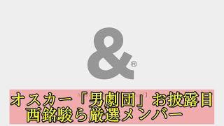 オスカー「男劇団」お披露目 西銘駿ら厳選メンバー オスカー「男劇団」...