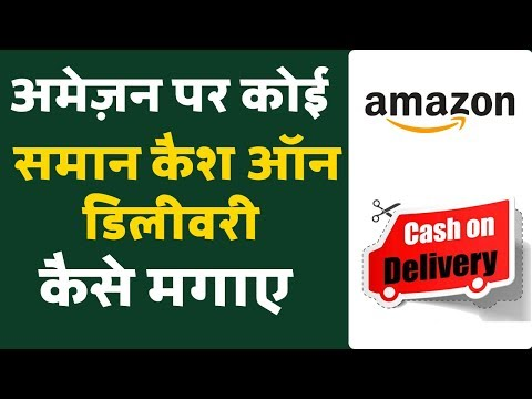 How To Order In Amazon Cash On Delivery, Amazon Pay Cash On Delivery Kaise Kare