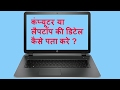 How To Know All Details Computer or Laptop Hindi
