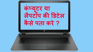 How to computer or laptop all details (hindi)