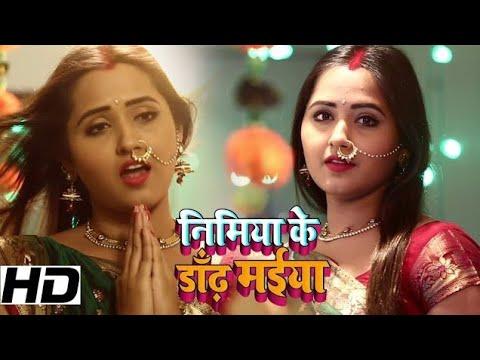 #Video #Song - Nimiya Ke Dandh Maiyya - Kajal Raghwani - Bhojpuri Song - Devi Geet 2018