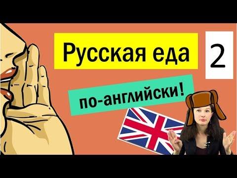 Русская еда по-английски: названия русских продуктов и блюд - Смотреть видео без ограничений