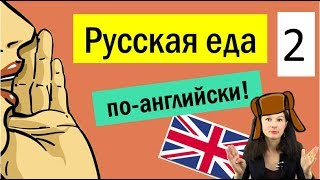 Русская еда по-английски: названия русских продуктов и блюд