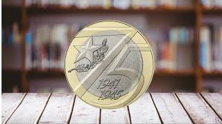 Gambar cover 10 рублей 2019 год 75-летие Победы советского народа в Великой Отечественной войне 1941–1945 гг.