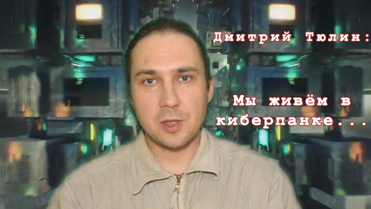 Мы живём в киберпанке. Дмитрий Тюлин