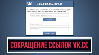 DevelNext - Сокращение ссылок vk.cc. API ВКонтакте