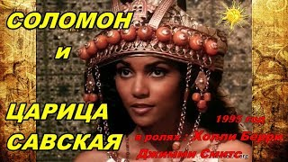 Соломон и Царица Савская / Solomon&Sheba 1995