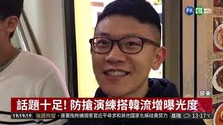 搞笑吸睛! 防搶演練劇情如八點檔  華視新聞 20190122