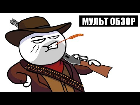 RED DEAD REDEMPTION 2 - MУЛЬТ ОБЗОР