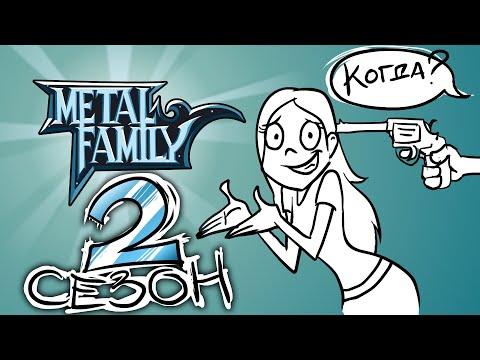Metal Family Немного о планах на второй сезон!