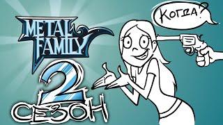 Metal Family Немного о планах на второй сезон