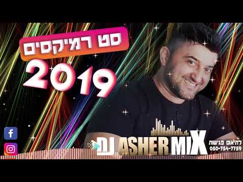 סט🎧רמיקס💿 הלהיטים🎚 הענק🎧 2019 ⚡dj asher mix