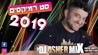 סט🎧 הלהיטים🎚 הענק🎧 2019 ⚡dj asher mix