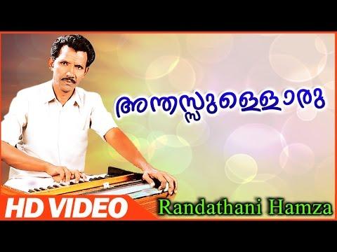 അന്തസ്സുള്ളൊരു ദുനിയാവ്  # Randathani Hamza Old Songs # Malayalam Super Mappila Songs