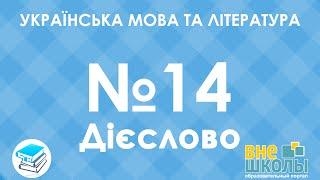 Онлайн-урок ЗНО. Українська мова та література №14. Дієслово