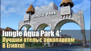 Albatros Jungle Aqua Park 4 Хургада Египет Мой любимый отель