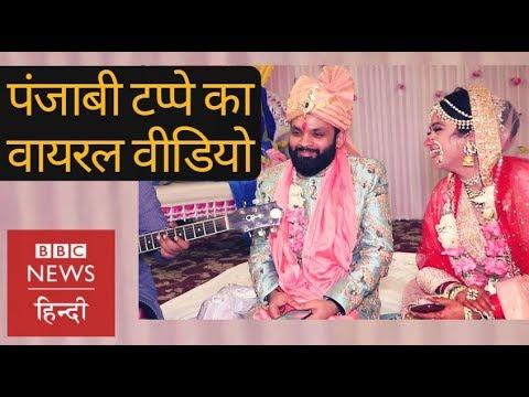 Cute Wedding Couple Sang Beautiful Punjabi Tappe, Video Goes Viral (BBC Hindi)