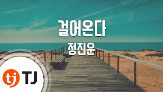 [TJ노래방] 걸어온다 - 정진운 (You Walking Toward Me - Jeong Jinwoon) / TJ Karaoke