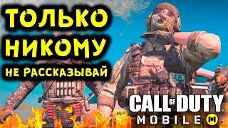 5 СЕКРЕТОВ УСПЕШНОЙ ИГРЫ В CALL OF DUTY MOBILE (COD MOBILE)/ МНЕНИЕ ПО ИГРЕ / ОТКРЫТИЕ КЕЙСОВ!