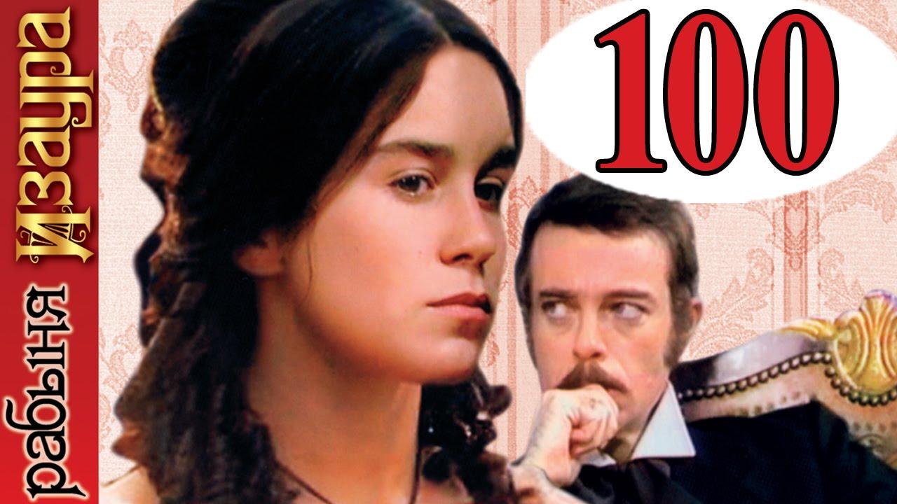 Смотреть онлайн сериал рабыня изаура 1 100 серии