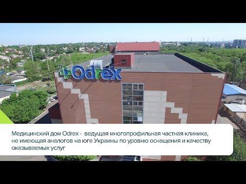 Медицинский дом Odrex - ведущая многопрофильная частная клиника