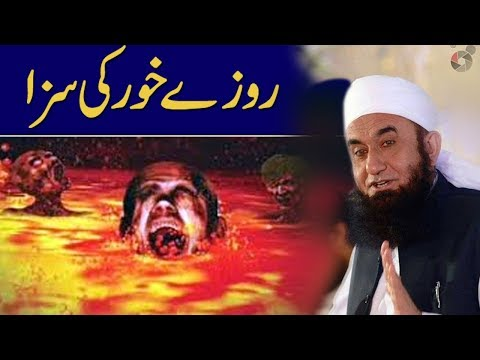😢 Roze Khor Ki Saza | Maulana Tariq Jameel Ramadan Bayan 2018