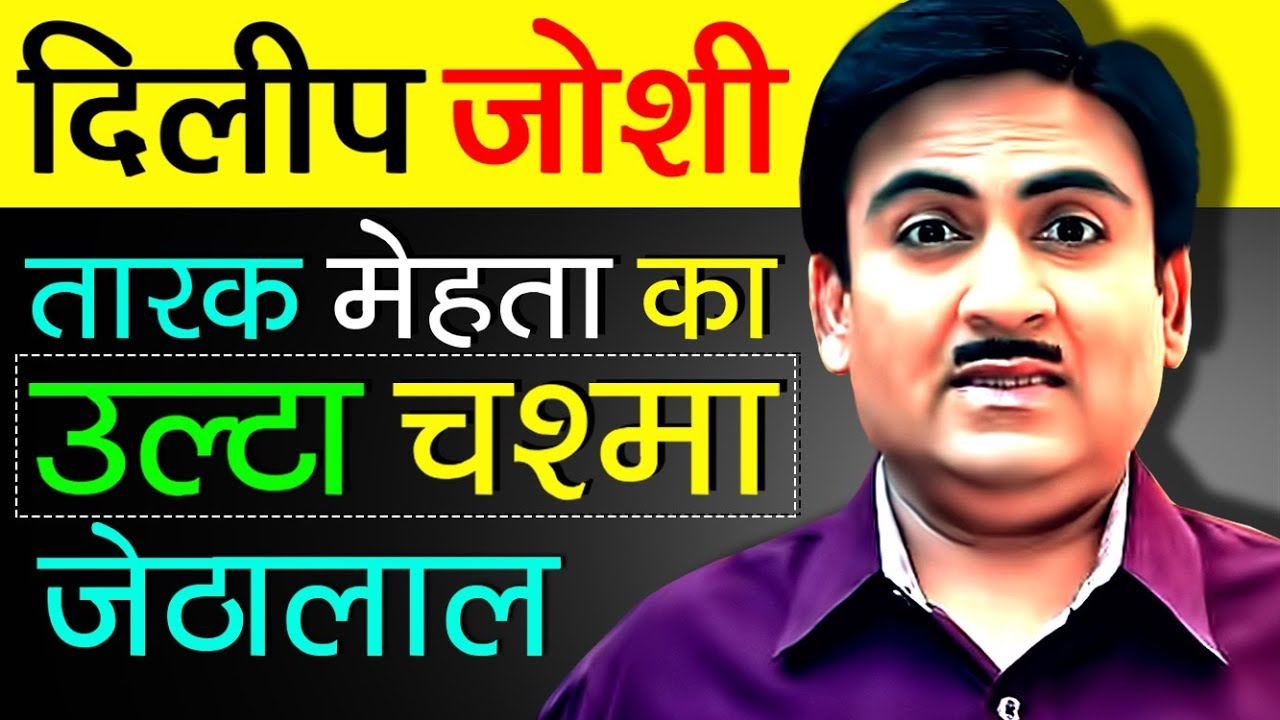 Dilip Joshi (जेठालाल) Biography In Hindi | Life Story | Taarak Mehta |  Jethalal | Family | Movies