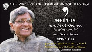 BCCA - Coffee Mates - Vikalp presents. ALPAVIRAM.Ep10 Author \u0026 Lecturer Padma Shri Gunvant Shah