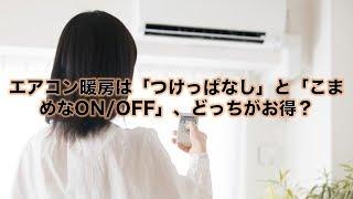 【お天気雑学】エアコン暖房「つけっぱなし」と「こまめなON/OFF」、どっちがお得?
