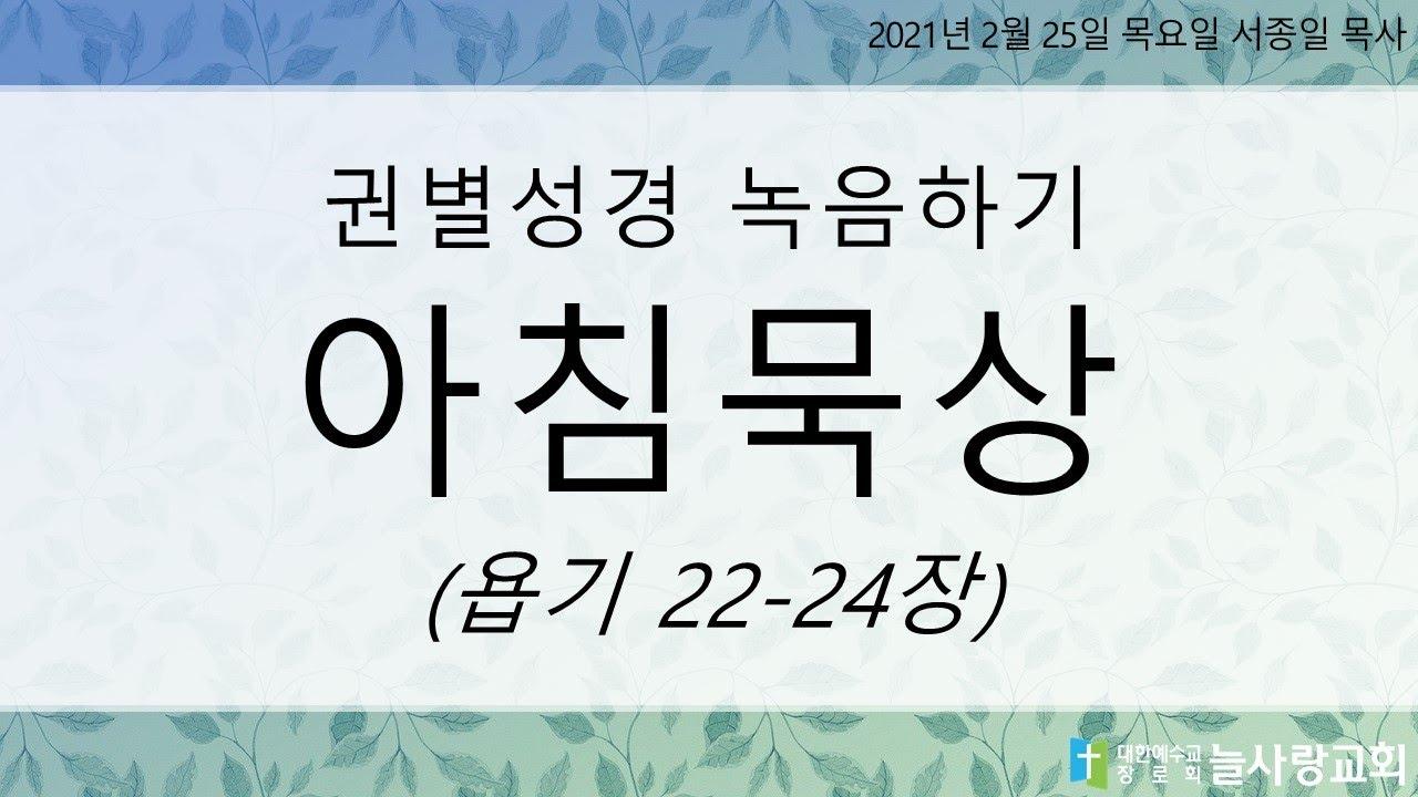 [권별성경 아침묵상] 욥기 22-24장 / 2021년 02월 25일 (목요일)