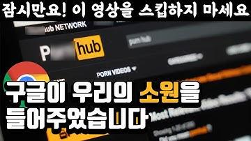 구글이 이제 야(구)동(영상)을 마음껏 봐도 된다고 하네요! | DoH 구글 크롬 적용 | 파이어폭스 DoH설정방법  | 청일 TV
