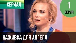 ▶️ Наживка для ангела 1 серия | Сериал / 2017 / Мелодрама