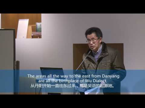 Suzhou soft dialect lecture