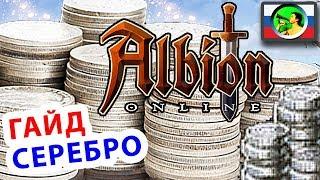 Albion Online КАК ЗАРАБОТАТЬ СЕРЕБРО  @ sandbox MMORPG