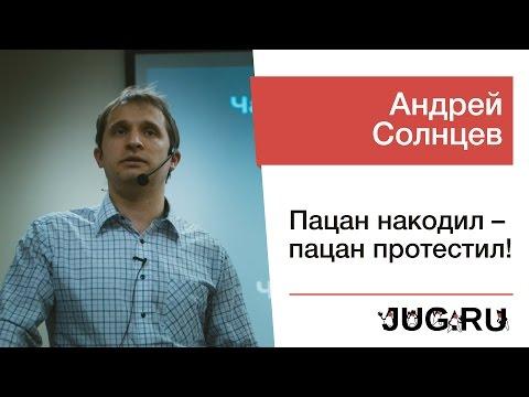 Андрей Солнцев — Пацан накодил — пацан протестил!
