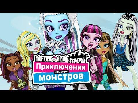Новые мультики монстер хай новые серии на русском