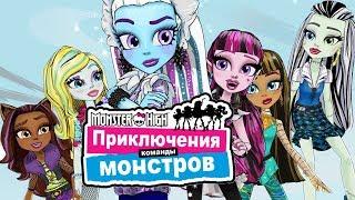 Монстер Хай: История о двух горах. Новые мультики: приключения команды монстров.