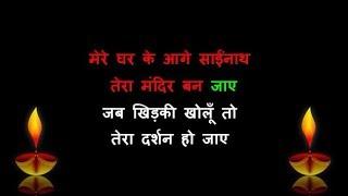 Mere Ghar Ke Aage Sai Nath Tera Mandir Ban Jaaye - Karaoke With Chorus