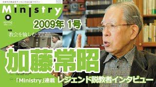 日本の説教者
