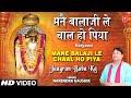 Manne Balaji Le Chaal Ho Piya [Full Song] I Jagaran Baba Ka Balaji Bhajan