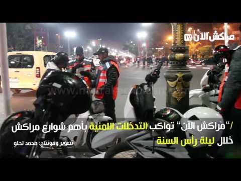 اعتقال المخمورين والمشتبه فيهم ليلة رأس السنة بمراكش